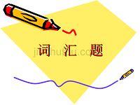 河北省近詞匯題