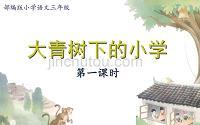 2018部編版語文三上大青樹下的小學(完美版)