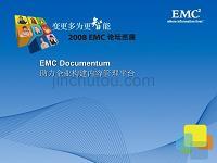 emc umentum助力企業構建內容管理平臺