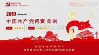 中國共#黨問責條例黨政黨建PPT模板