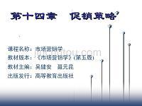 市場營銷學-14章促銷策略吳健安