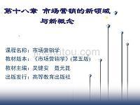 市場營銷學-18章市場營銷的新領域與新概念吳健安