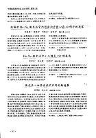 hene激光治療小兒肺炎197例報告