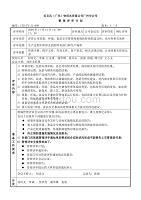2019年乐百氏公司管理评审计划.精品