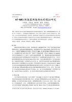 htnr3燃燒器燃燒特性的模擬研究