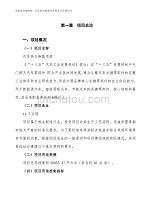 汽车热交换器项目投资合作意向书 (1)