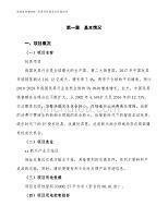 玩具项目投资合作意向书 (2)