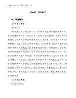 活性炭项目投资合作意向书 (2)