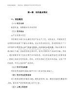 组合互感器项目申报任务书.docx