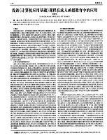 """紀念《計算機教與學·現代教學》創刊20周年""""我的現代教學實踐""""主題征文.pdf"""