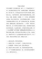 中華文學欣賞 馬戛爾尼使團及乾隆國書原文
