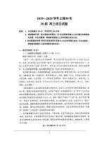 河南省郑州市第一中学2020届高三上学期期中考试+语文++Word版含答案