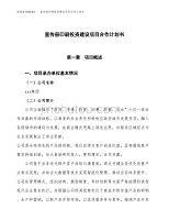 宣傳冊印刷投資建設項目合作計劃書(樣本)