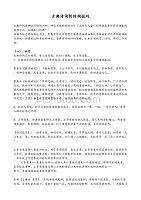 6.中華文學知識點 古典詩詞的結構技巧