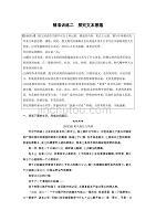 2020高考语文江苏专版大二轮复习练习:散文文本阅读精准训练+精准训练二+Word版含解析