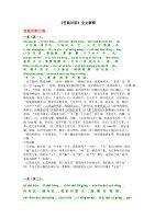 4.《笠翁對韻》全文拼音加解釋