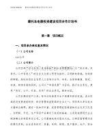 摩托車電器投資建設項目合作計劃書(樣本)