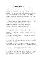 1.中華文學知識點 古典詩詞36藝術手法