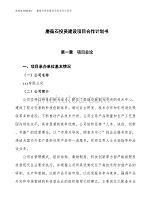 磨菇石投資建設項目合作計劃書(樣本)