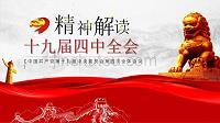 坚持和完善中国特色社会主义制度PPT模板