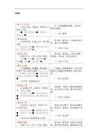 文學知識 寫詩作詞中的詞譜表(1)