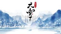 古风水墨中国风二十四节气大雪节气习俗介绍