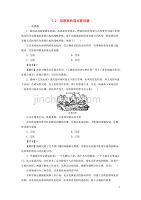 廣東省廉江市實驗學校高中政治7.2用聯系的觀點看問題測試(必修4)