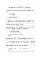廣東省廉江市實驗學校高中政治7.1個人收入分配課時作業(必修1)