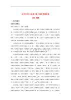 云南省昆明市2019屆高三語文復習教學質量檢測試題(含解析)