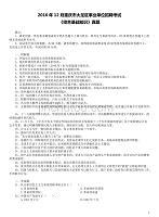 2016年12月重慶市大足區事業單位招聘考試《綜合基礎知識》真題及標準答案
