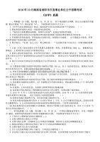 2016年10月湖南省瀏陽市市直事業單位公開招聘考試《法學》真題