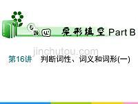 2013灞�楂�涓��辫��浜�杞��诲�涔�璇句欢锛�绗�16璁� �ゆ��璇��с��璇�涔���璇�褰�(涓�)