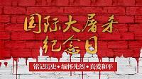 红色政府党建国家公祭日宣传PPT模板
