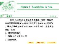 【外研版必修3】2014高考英语一轮复习配套课件: Module 4 Sandstorms in Asia