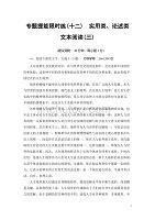 2018一輪浙江語文專題提能限時練12 實用類、論述類文本閱讀(三) Word版含解析