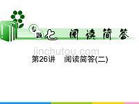 2013灞�楂�涓��辫��浜�杞��诲�涔�璇句欢锛�绗�26璁� ��璇荤��绛�(浜�)