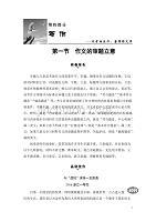 2018一輪浙江語文教案:第4部分 第1節 作文的審題立意 Word版含解析