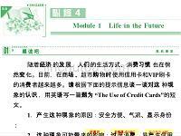 【外研版必修4】2014高考英语一轮复习配套课件:Module_1_Life_in_the_Future 60张PPT