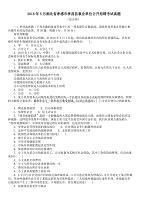 2018年5月湖北省孝感市孝昌縣事業單位公開招聘考試真題及詳解(綜合崗)