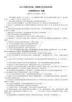 2017年重慶市法檢系統公務員錄用考試《法律基礎知識》真題及詳解