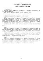 2017年浙江省事業單位招聘考試《綜合應用能力》(D類)真題及標準答案
