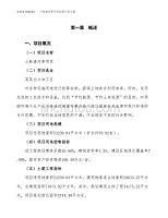 平式收繩機項目招商引資方案(立項報告).docx