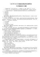2016年5月28日福建省直事業單位招聘考試《公共基礎知識》真題及詳解