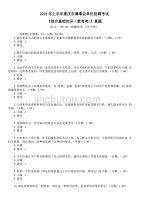 2018年上半年重慶市屬事業單位招聘考試《綜合基礎知識(教育類)》真題及標準答案