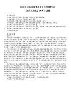 2017年6月云南省事業單位公開招聘考試《綜合應用能力(A類)》真題及標準答案