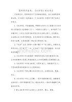 國考常識備考:《水滸傳》相關考點