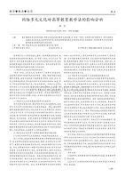 高职院校礼仪课程的教学现状及对策研究.pdf