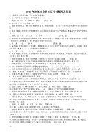 2019年建筑安全员C证考试题库汇总