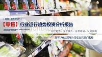 零售行业运行趋势投资分析报告