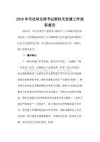 2019年司法局支部书记抓机关党建工作述职报告